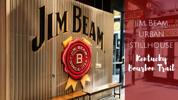Kentucky Bourbon Trail:: Jim Beam Urban Stillhouse Tableside Cocktail Class & Distillery Tour